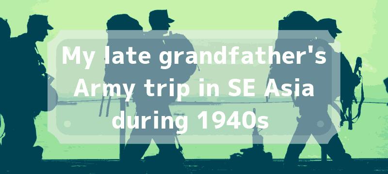 祖父の東南アジア従軍記