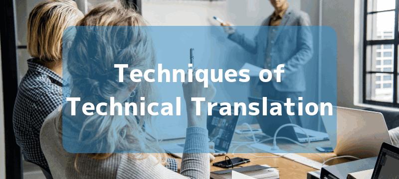 技術通訳の技術